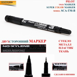 Маркер Пилот Pilot twin marker supre color. SCA-TM-B